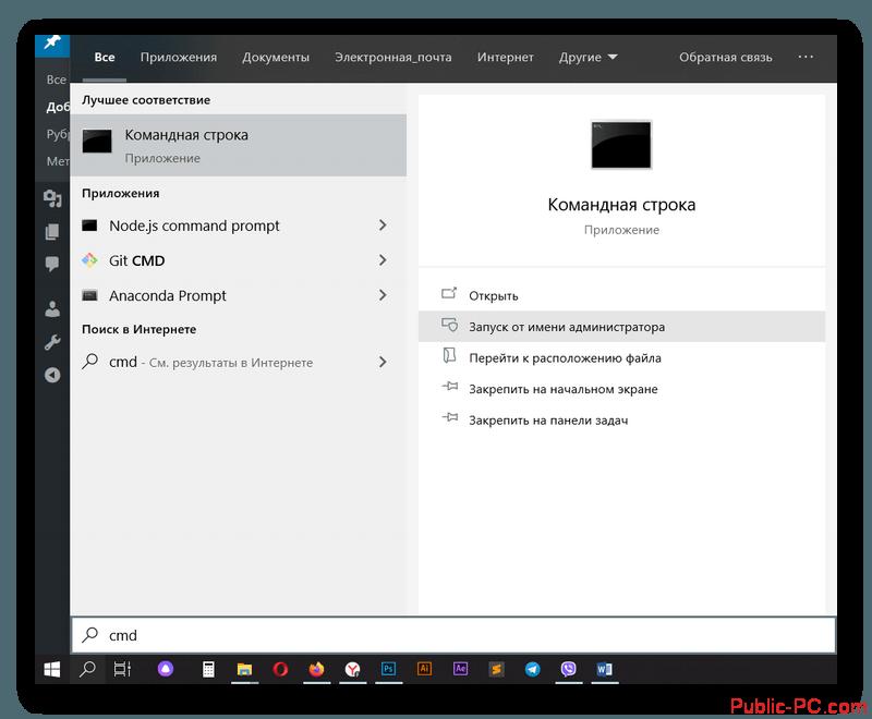 kak-otkrit-komandnuu-stroku-v-windows-10-1.png