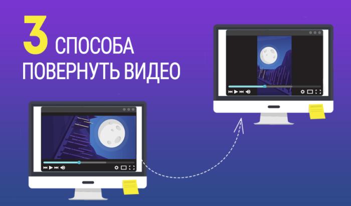 kak-perevernut-video-na-kompyutere_01.png