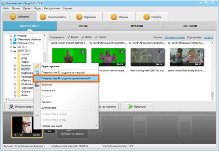 kak-perevernut-video-na-kompyutere_03.jpg