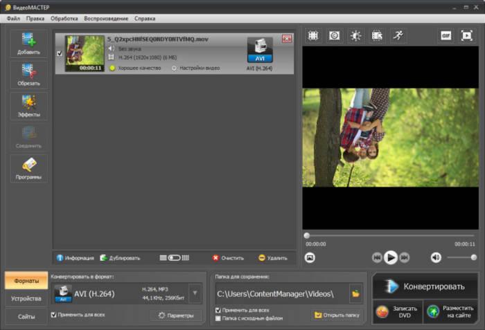 kak-perevernut-video-na-kompyutere_05.jpg
