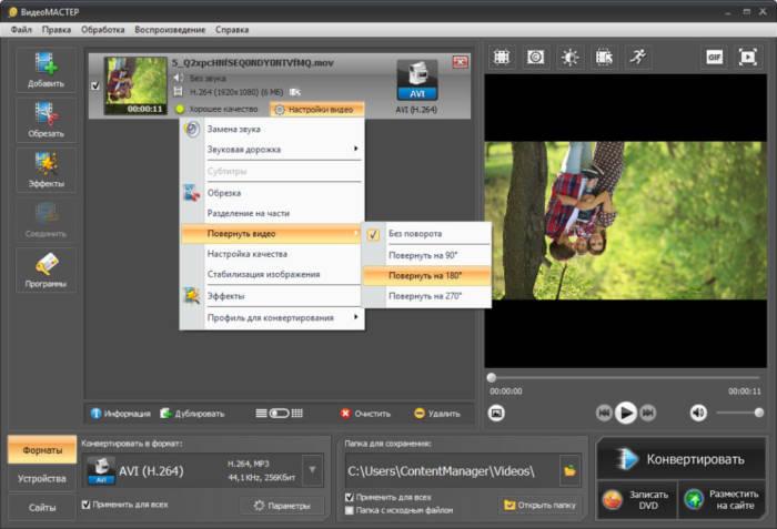 kak-perevernut-video-na-kompyutere_06.jpg