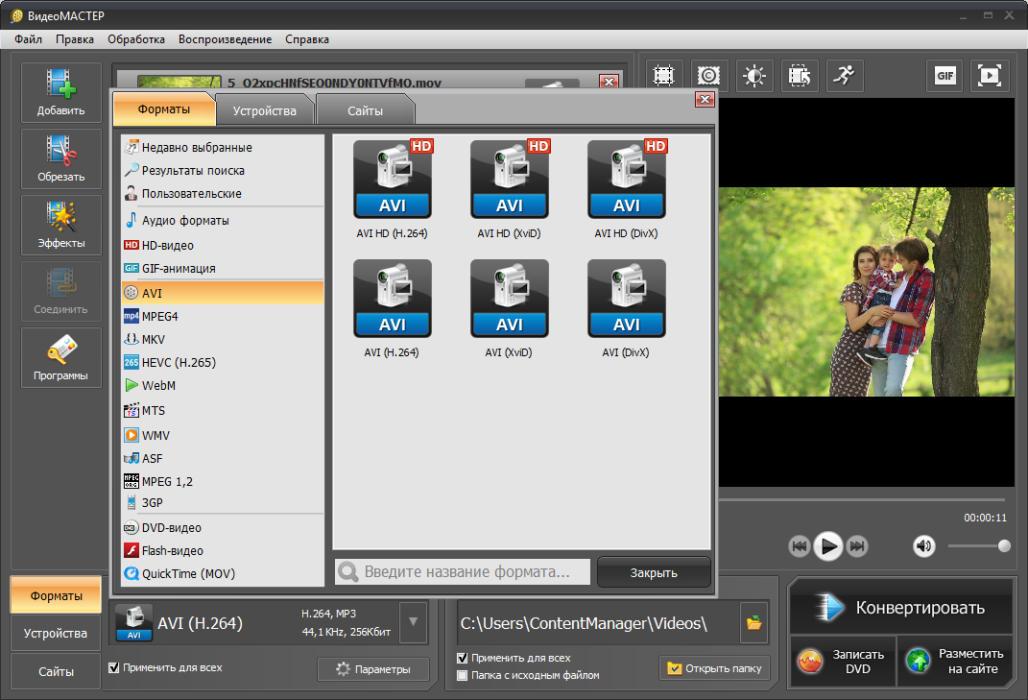 kak-perevernut-video-na-kompyutere_07.jpg