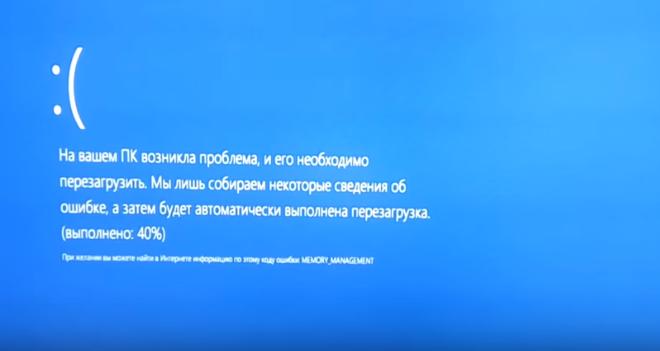 Perezagruzka-vo-vremya-oshibki-memory-management-v-Windows-10.png