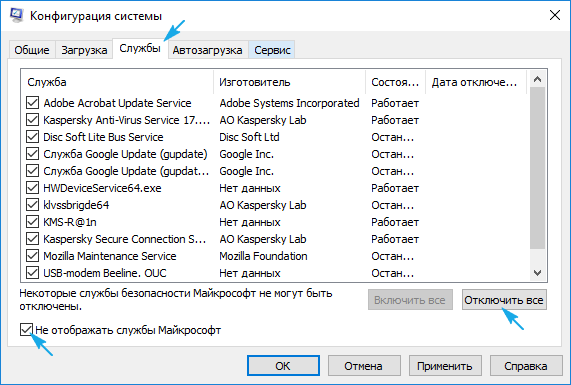 Otklyuchenie-vseh-sluzhb-krome-Majkrosoft.png
