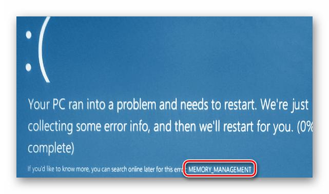 Obshhiy-vid-oshibki-MEMORY_MANAGEMENT-v-Windows-10.png