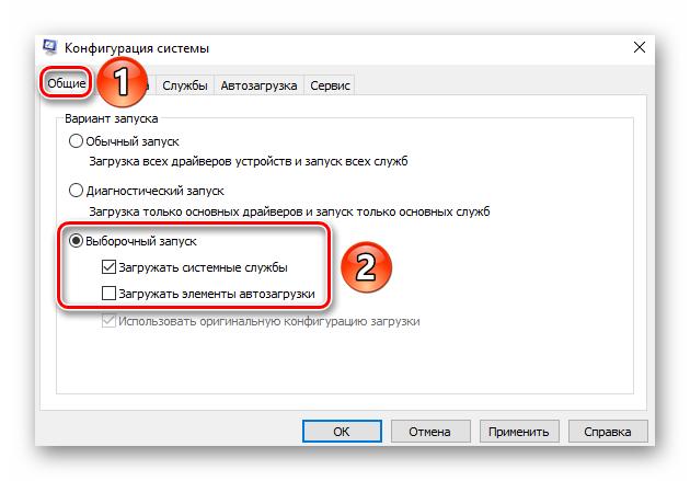 Vklyuchenie-vyiborochnogo-zapuska-v-Windows-10.png