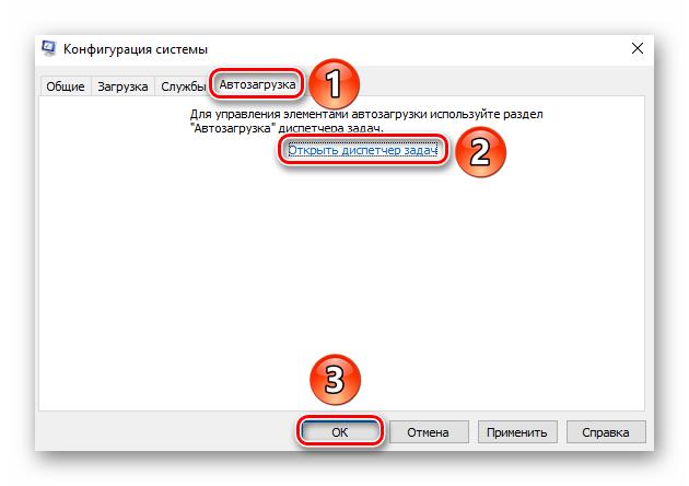 Zapusk-Dispetchera-zadach-dlya-redaktirovaniya-avtozagruzki-v-Windows-10.png