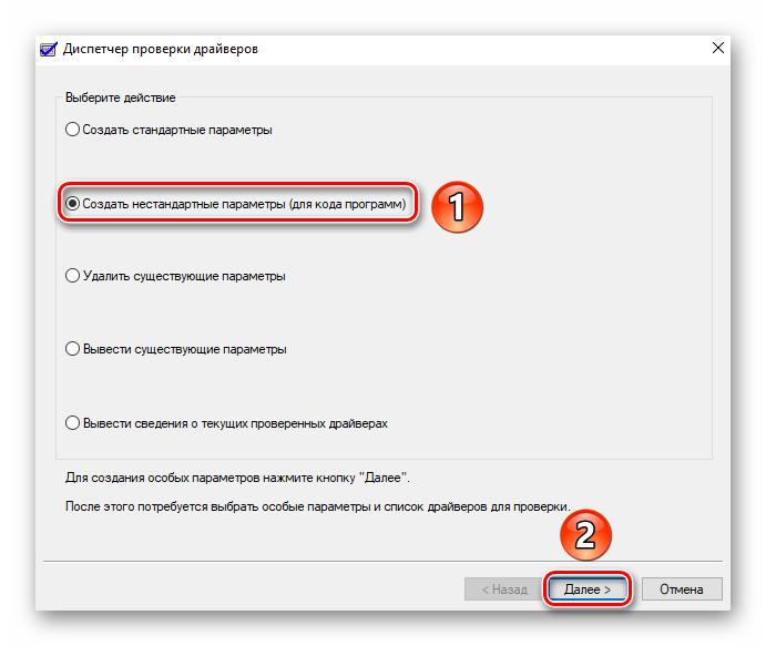 Ustanovka-pravila-v-dispetchere-proverki-drayverov-Windows-10.png