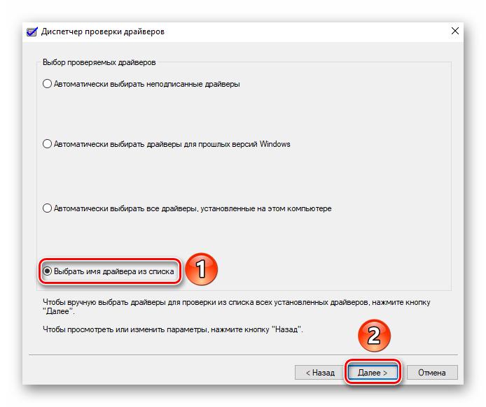 Vklyuchenie-optsii-vyibora-drayvera-iz-spiska-dlya-proverki-v-Windows-10.png