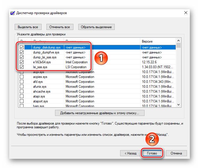 Vyibor-drayverov-iz-spiska-dlya-proverki-v-Windows-10.png