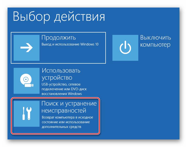 Zapusk-funktsii-poiska-i-ispravleniya-neispravnostey-pri-zagruzke-Windows-10.png