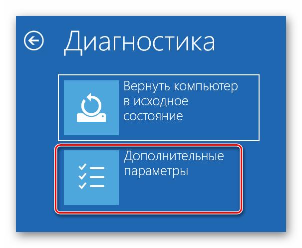 Vkladka-Dopolnitelnyie-parametryi-pri-zagruzke-Windows-10.png