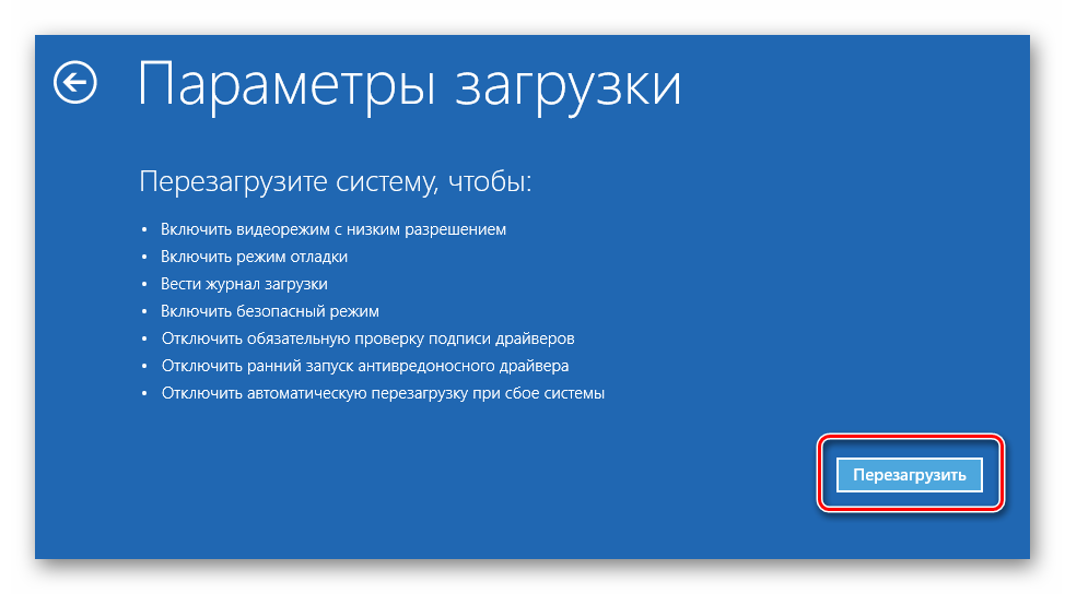 Knopka-perezagruzki-Windows-10-s-dopolnitelnyimi-parametrami.png