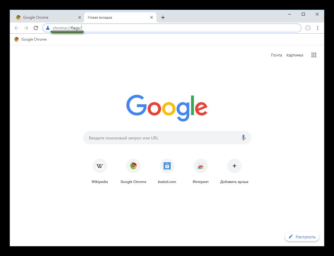 Bystryj-perehod-na-stranitsu-chrome-flags-v-novoj-vkladke-Google-Chrome.png