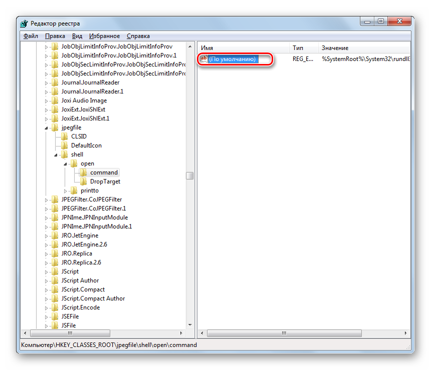 Otkryitie-okna-svoystv-parametra-po-umolchaniyu-v-razdele-command-dlya-faylov-JPG-v-okne-Redaktora-sistemnogo-reestra-v-Windows-7.png