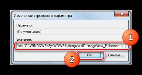 Izmenenie-strokovogo-parametra-v-razdele-command-dlya-faylov-JPG-v-okne-Redaktora-sistemnogo-reestra-v-Windows-7.png