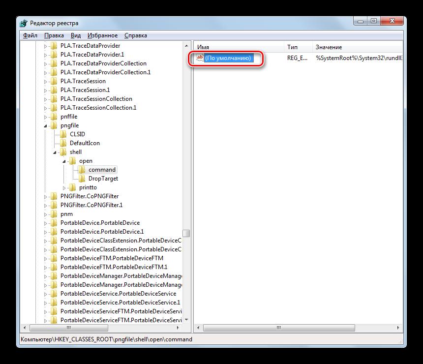 Otkryitie-okna-svoystv-parametra-po-umolchaniyu-v-razdele-command-dlya-faylov-PNG-v-okne-Redaktora-sistemnogo-reestra-v-Windows-7.png