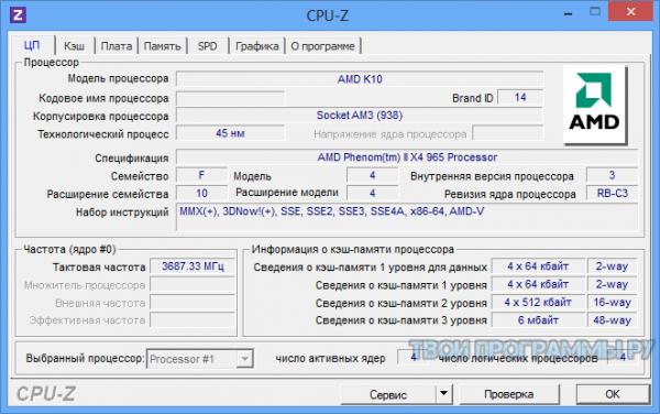 cpu-z-1-600x376.png