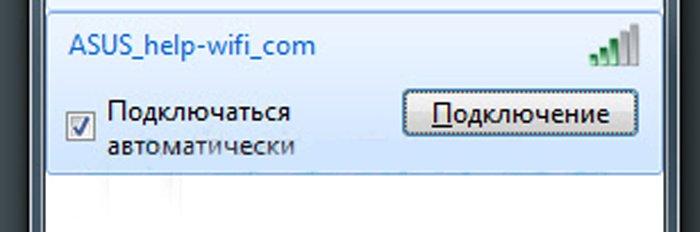 Stavim-galochku-na-punkt-Podkljuchatsja-avtomaticheski-nazhimaem-Podkljuchenie-.jpg