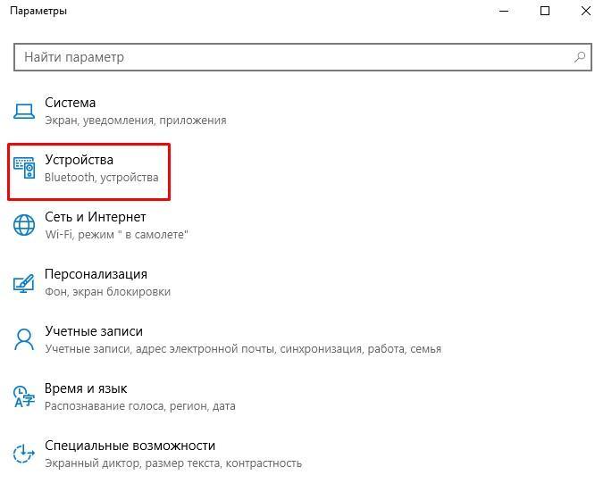 Как включить Bluetooth на Windows 10: простая инструкция