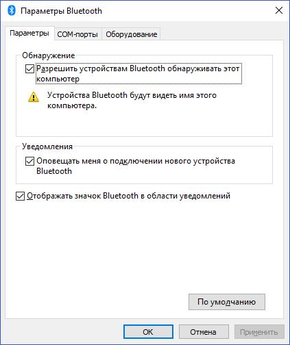 kak-vklyuchit-bluetooth-v-windows-1012.png