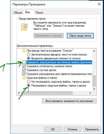 защищенные-системные-файлы.jpg