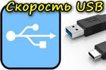 Skorost-USB.jpg