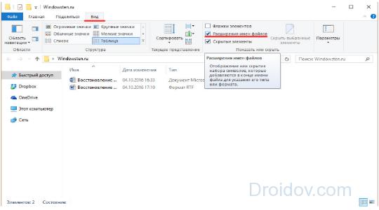sposoby-izmeneniya-tipa-faylov-v-windows-7-8-10-4.png