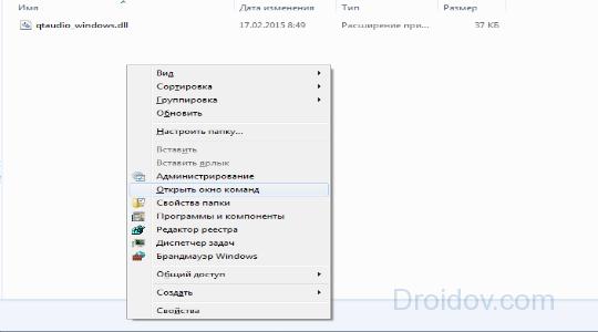 sposoby-izmeneniya-tipa-faylov-v-windows-7-8-10-5.png