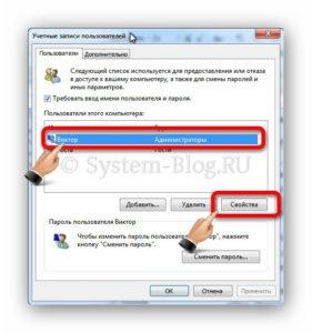 Poshagovaja-instrukcija-kak-pereimenovat-papku-polzovatelja-v-Windows-6-281x300.jpg