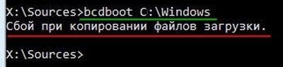error-bcdboot.jpg