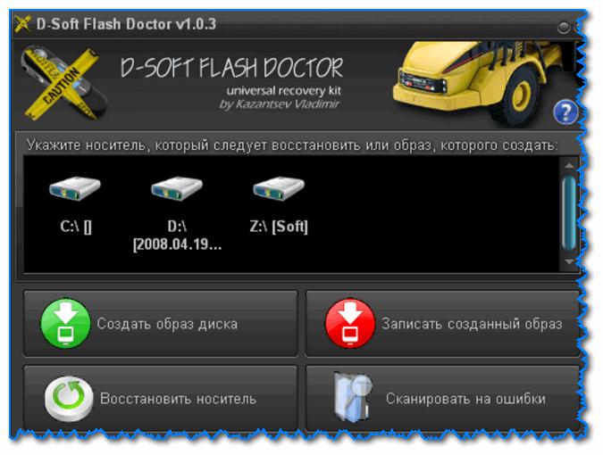 D-Soft-Flash-Doctor-glavnoe-okno-programyi.png