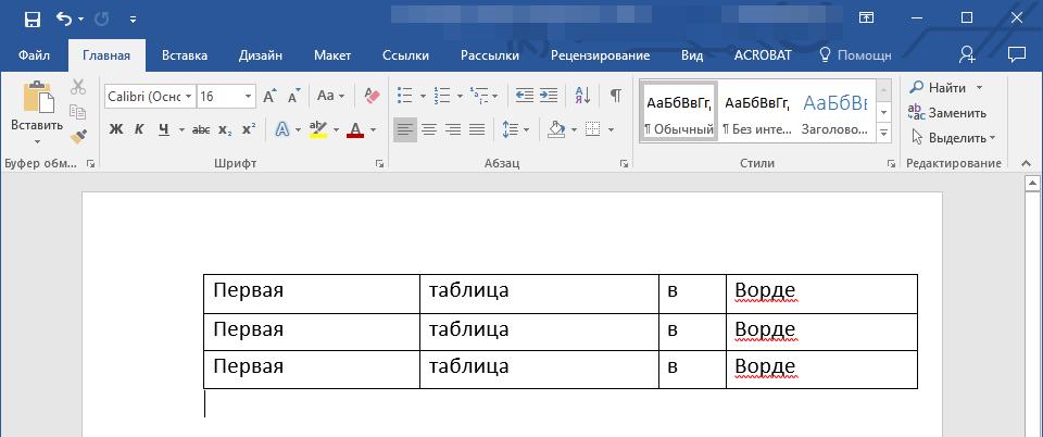 Vyirezannaya-vertikalnaya-tablitsa-v-Word.png