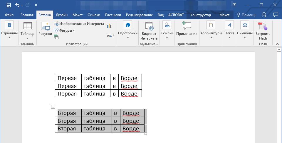 Vyidelenie-tablitsyi-v-Word.png