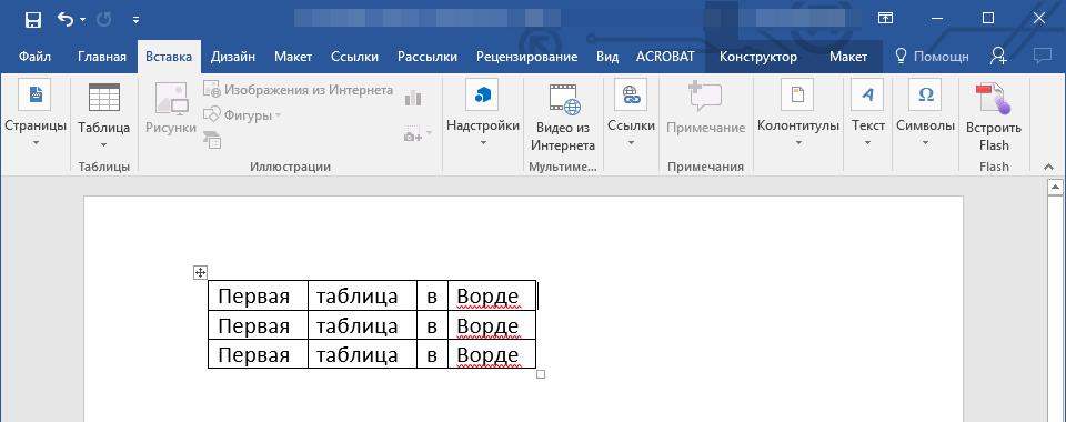 Vyirezannaya-tablitsa-v-Word.png