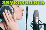 Zvukozapis.png