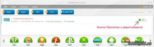 01010101.ru-Freemake-Video-Converter1-540x165.jpg