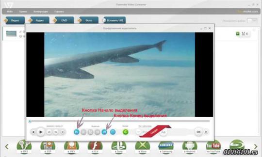 01010101.ru-Freemake-Video-Converter2-540x324.jpg