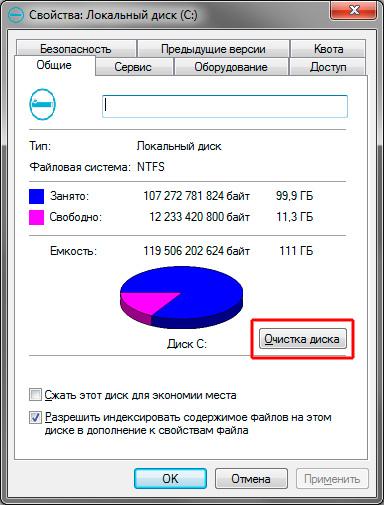 Очистка-старых-файлов.jpg