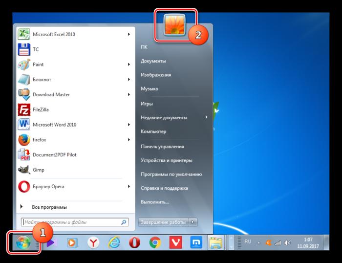 Perehod-v-okno-Uchetnyie-zapisi-polzovateley-cherez-menyu-Pusk-v-Windows-7.png