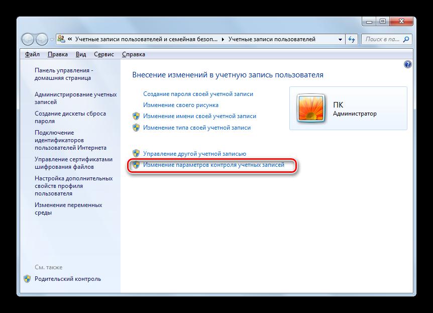 Perehod-v-okno-Izmenenie-parametrov-kontrolya-uchetnyih-zapisey-iz-okna-Uchetnyie-zapisi-polzovateley-v-Windows-7.png