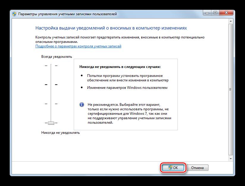 Primenenie-vnesennyih-izmeneniy-v-okne-Parametryi-upravleniya-uchetnyimi-zapisyami-polzovateley-v-Windows-7.png