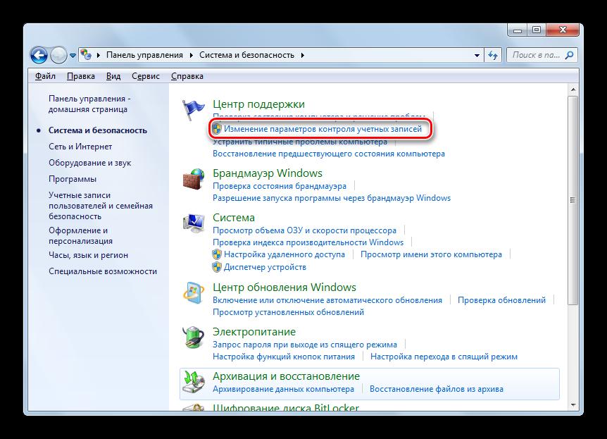 Perehod-v-okno-Izmenenie-parametrov-kontrolya-uchetnyih-zapisey-iz-razdela-Sistema-i-bezopasnost-v-Paneli-upravleniya-v-Windows-7.png