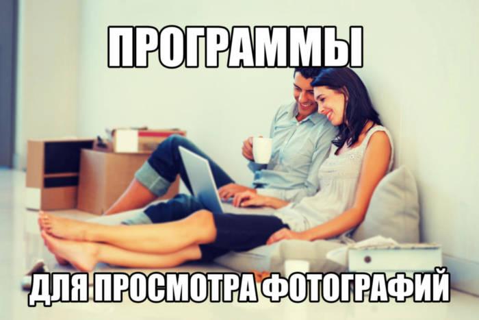 programmy-dlya-p---motra-fotografiy-icon.jpg