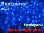 syntaxhighlighter-150x111.jpg