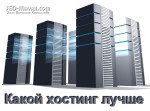 vybraor-hostinga-150x111.jpg