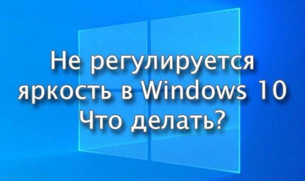 ne-reguliruetsya-yarkost-ekrana-windows-10.jpg