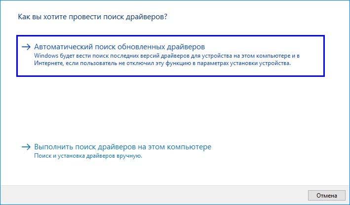 avtomaticheskij-poisk-obnovlennyh-drajverov.jpg