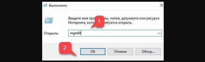 V-pojavivshemsja-okne-nabiraem-regedit-i-nazhimaem-OK-.jpg