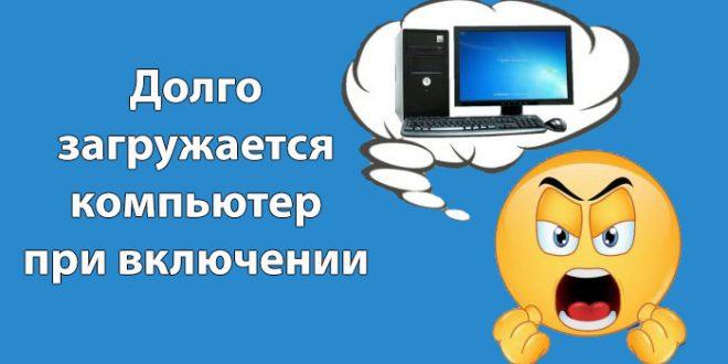 Dolgo-zagruzhaetsya-kompyuter-pri-vklyuchenii-Windows-10-660x330.jpg